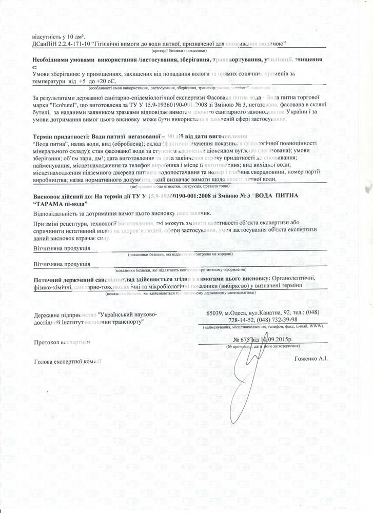 MOZ_ECOBUTEL_01